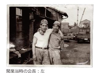 1959年 開業当時の会長:左